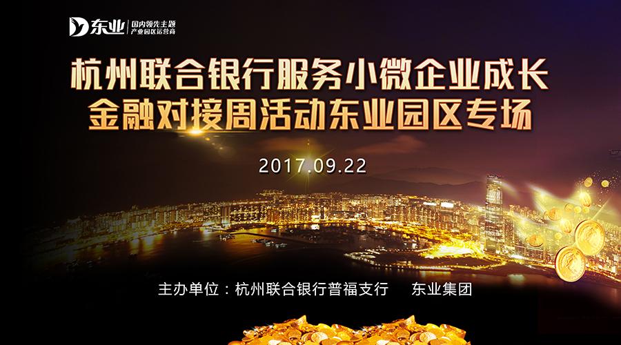 东电社• 园区活动 | 互联网+金融服务 企业贷款绿色通道