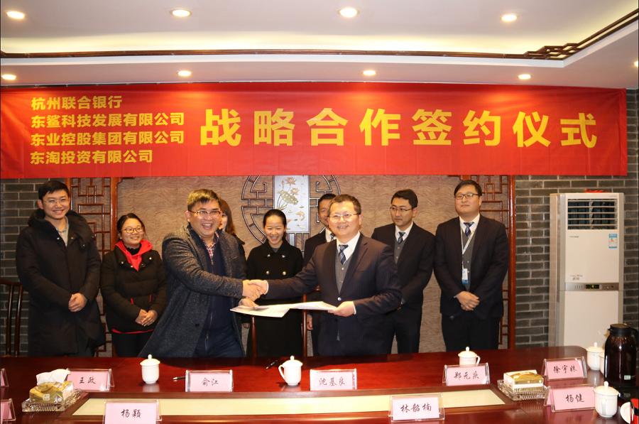 东业集团携手杭州联合农村商业银行,深耕地产新空间运营服务