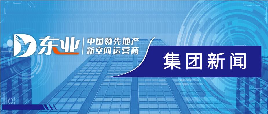 杭州市就业管理局领导一行莅临参观东业集团