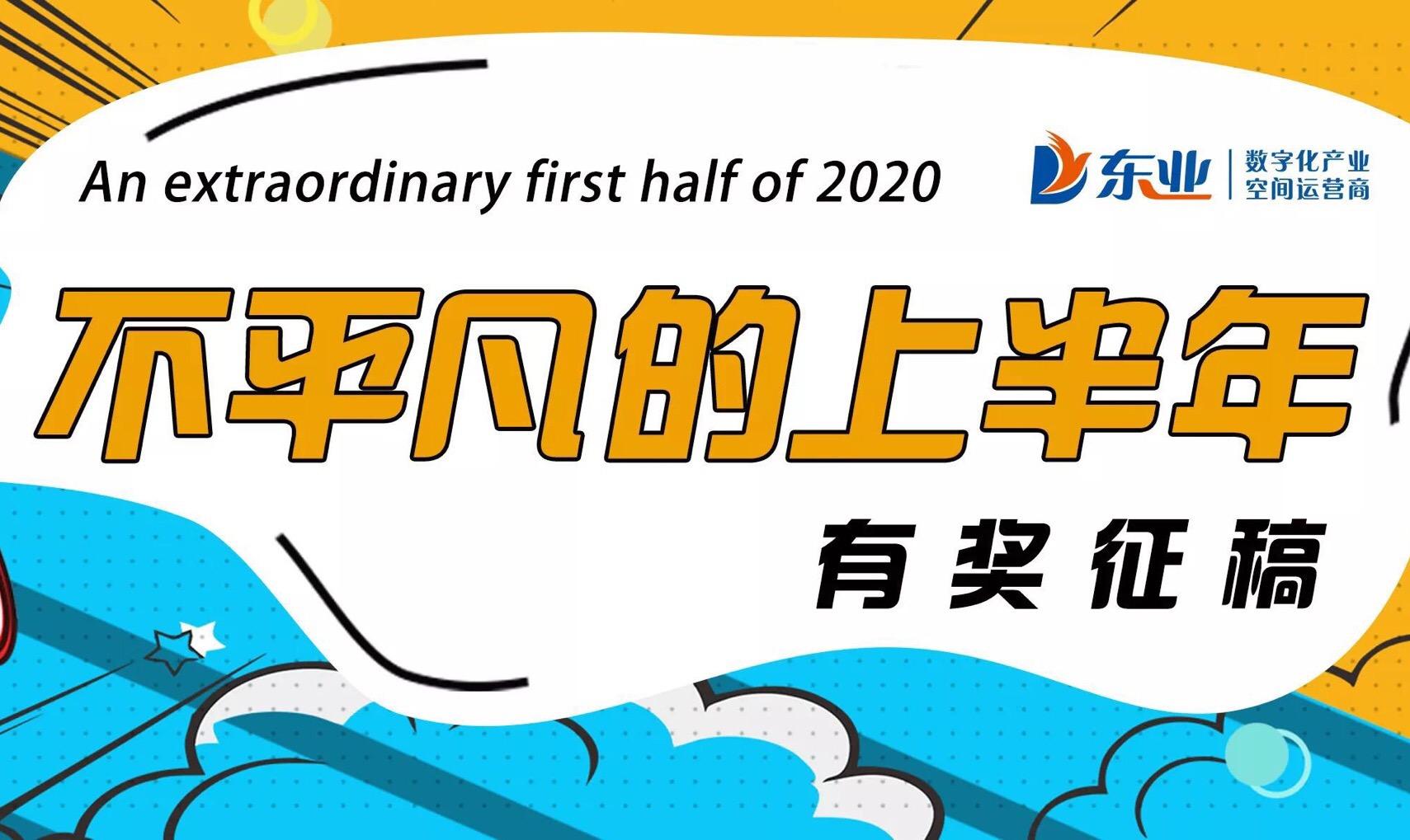 人物故事 | 不平凡的2020上半年,他们讲述了自己真实的故事;2020下半年,一起开启创业梦想!