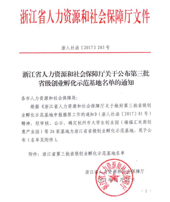 浙江省人力资源和社会保障厅文件