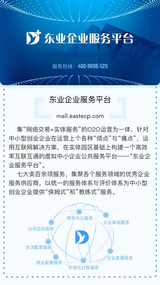 东业企业服务平台