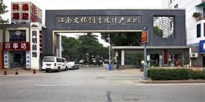 杭州江南文化创意产业园